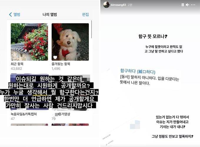 /사진=송다예, 김상혁 인스타그램