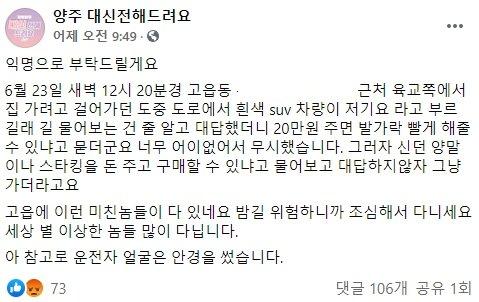 사진=페이스북 '양주 대신 전해드려요'