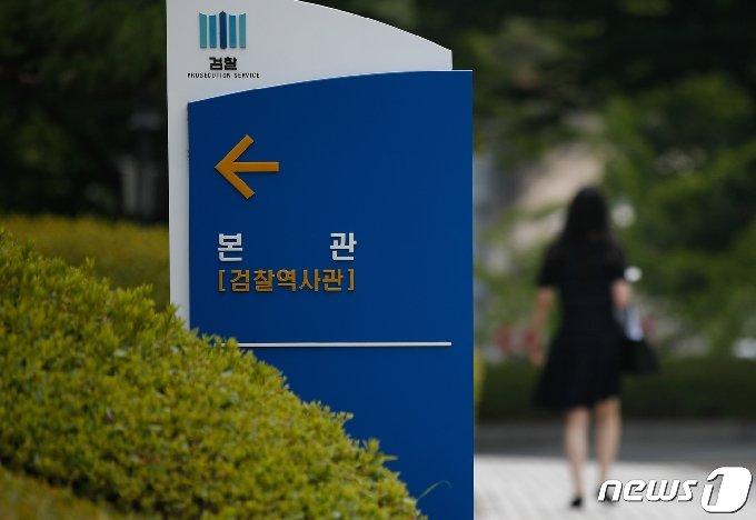 법무부는 25일 역대 최대 규모의 중간간부(고검검사급) 승진·전보인사를 단행했다. 사진은 이날 서울 서초구 대검찰청의 모습. 2021.6.25/뉴스1 © News1 안은나 기자