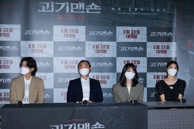 '괴기맨숀' 간담회/콘텐츠판다 제공 © 뉴스1