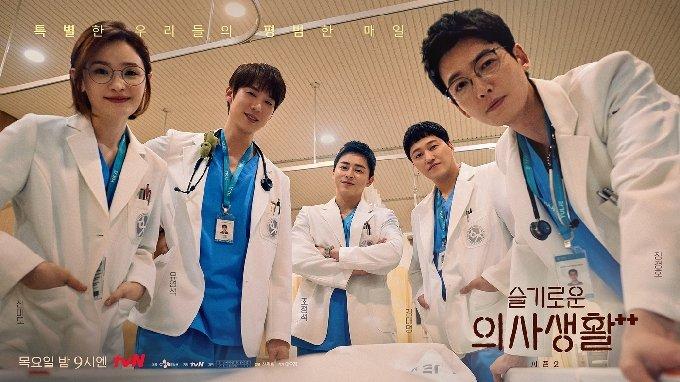 tvN '슬기로운 의사생활 시즌2' © 뉴스1