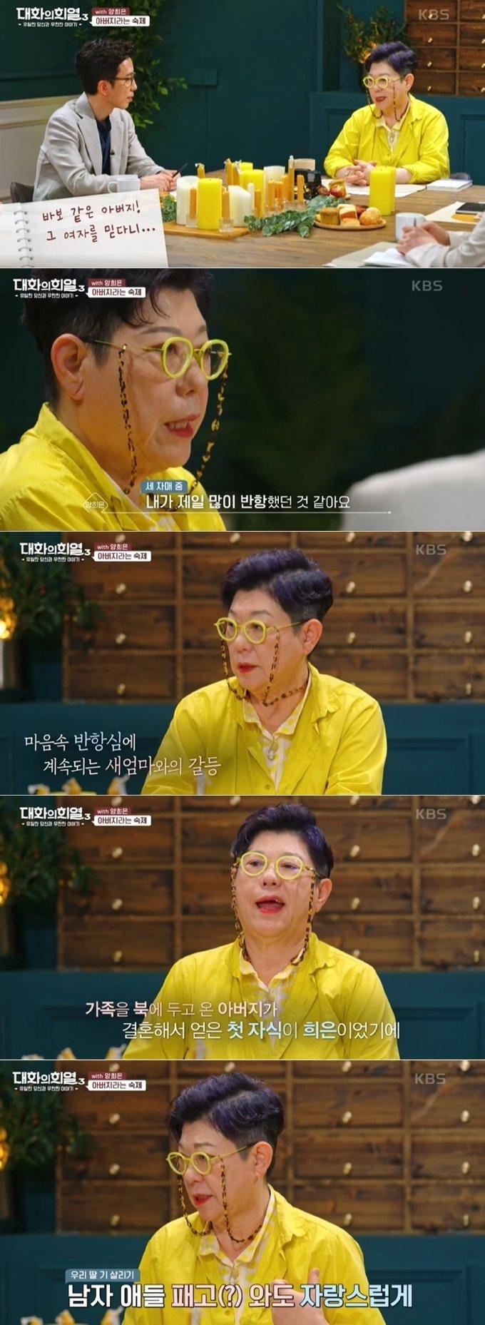 KBS2 예능 프로그램 '대화의 희열3' 방송 화면 갈무리 © 뉴스1