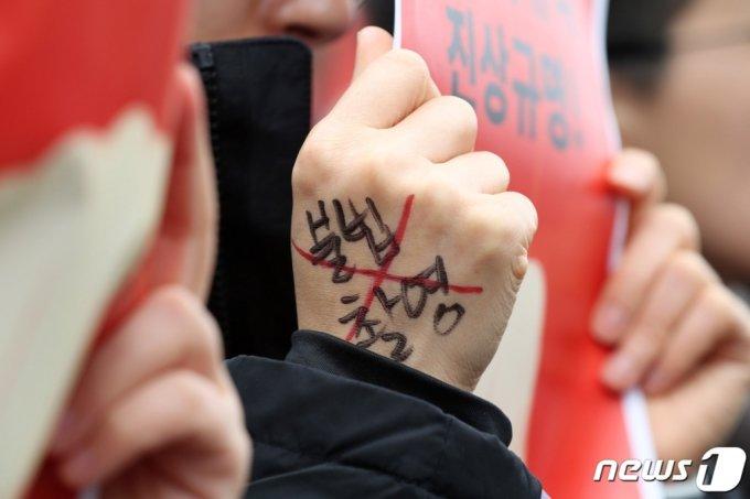 불법촬영 관련 비판 시위/뉴스1