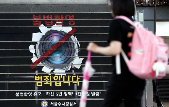 서울 강남구 SRT 수서역 계단에 불법촬영은 범죄임을 경각시켜 주는 이미지/사진=뉴스1