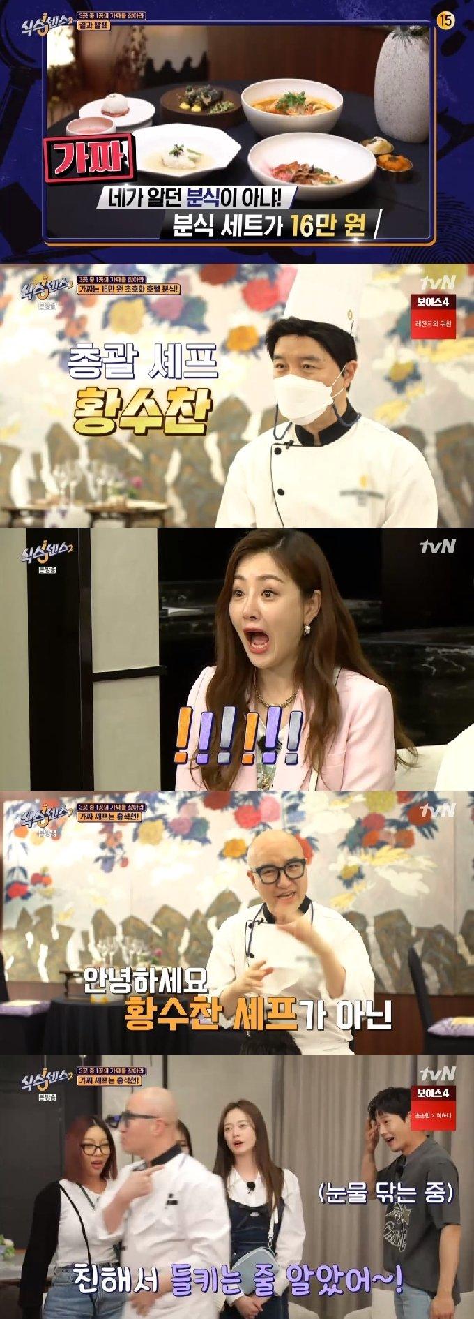tvN '식스센스2' 캡처 © 뉴스1