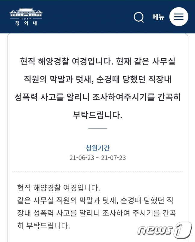 청와대 국민청원© 뉴스1