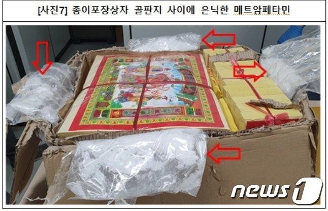 골판지 사이에 숨겨진 필로폰(인천본부세관 제공)2021.4.12/뉴스1 © News1 박아론 기자