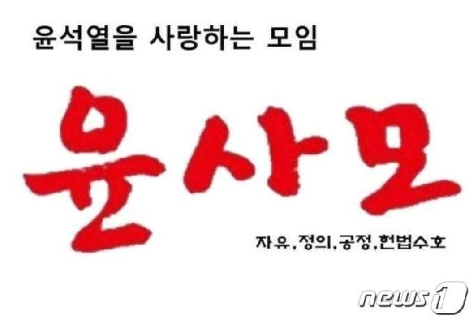 윤사모 SNS 홍보물 ©뉴스1