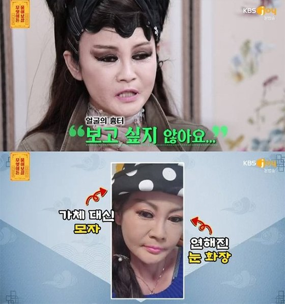 /사진=KBS JOY '무엇이든 물어보살' 방송화면