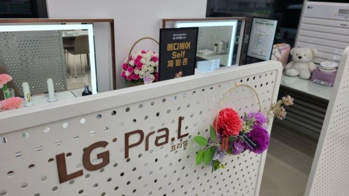 지난 28일 서울 관악구 LG전자베스트샵 봉천점 1층에 마련돼 있는 'LG 프라엘 메디헤어' 체험존./사진=오문영 기자