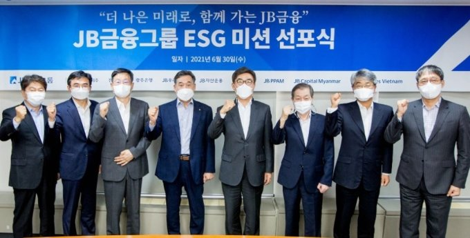 JB금융그룹은 지난 30일 그룹 ESG 위원회 위원들과 경영진이 참석한 가운데 ESG 미션 선포식을 열었다. 왼쪽에서 네 번째가 김기홍 회장, 다섯 번째는 유관우 ESG위원회 위원장/사진=JB금융그룹