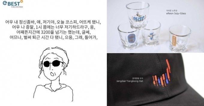 이베스트투자증권 공식 인스타그램 계정에 올라온 게시물. /사진제공=이베스트투자증권
