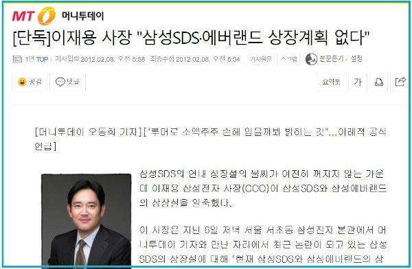 2012년 2월 8일자 삼성SDS와 에버랜드 상장 계획이 없다는 머니투데이 단독 보도 내용.