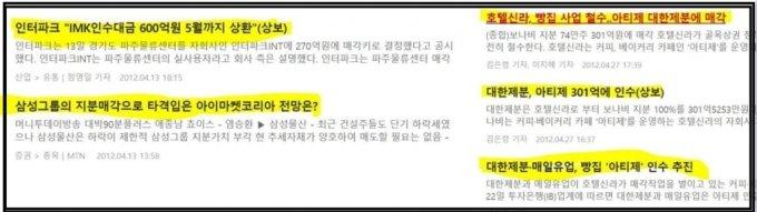 2012년 4월 13일과 24일에 진행된 삼성의 MRO 업체인 아이마켓코리아의 매각과 호텔신라의 자회사인 보나비가 운영하는 아티제 매각 보도 내용. 이명박 정부는 대기업들에게 동반성장을 이유로 많은 기업들의 매각을 압박했다./사진=머니투데이 홈페이지 기사 캡쳐.