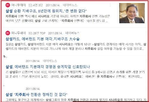 2011년부터 시중에서 퍼진 삼성의 지주회사 전환 등 다양한 지배구조 개편에 대한 시나리오를 보도한 뉴스 제목들/사진제공=네이버 뉴스 캡쳐