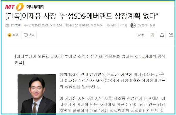 2012년 2월 8일자 머니투데이 보도 내용