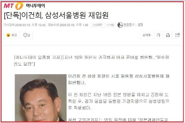 2009년 3월 19일 이건희 삼성 회장이 일본에서 귀국한 후 기관지염으로 입원했던 당시 머니투데이 단독보도.