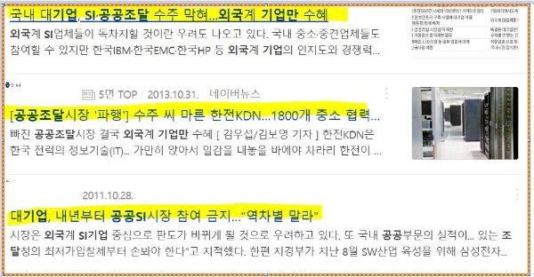 2011년부터 본격화된 시스템통합(SI) 업체에 대한 공공입찰 참여 규제 보도들/사진제공: 네이버 뉴스 캡쳐
