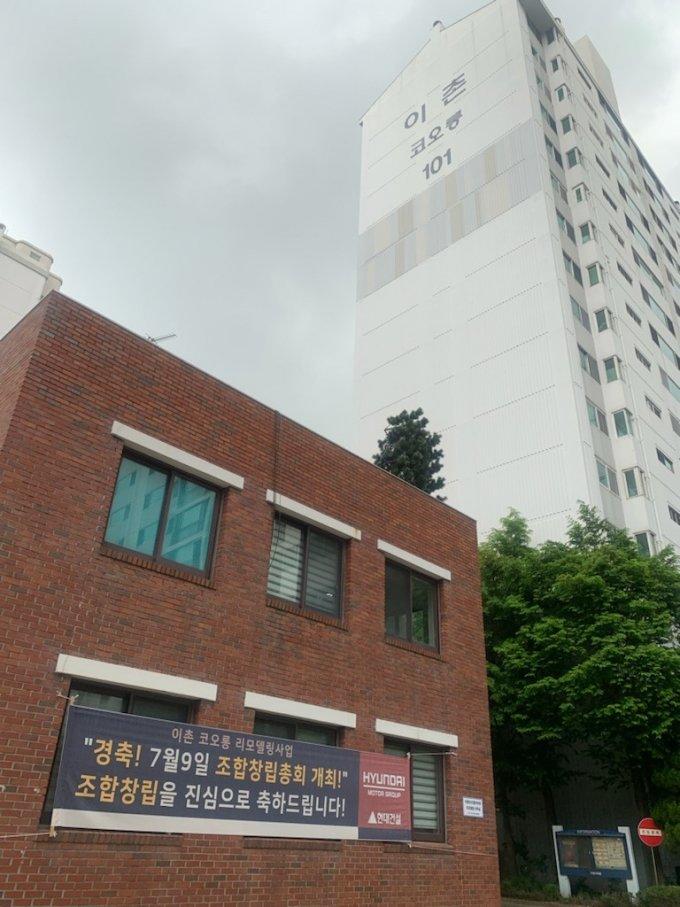 이촌코오롱 아파트 전경 /사진제공=이촌코오롱아파트 리모델링주택조합설립추진위원회
