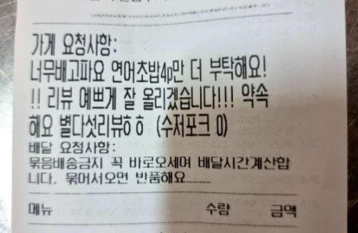 온라인 상에서 논란이 된 고객의 배달 주문 요청 사항. (온라인 커뮤니티 갈무리) (C) 뉴스1
