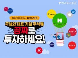한국포스증권, 국내외 대표기업 투자 공짜 이벤트 진행