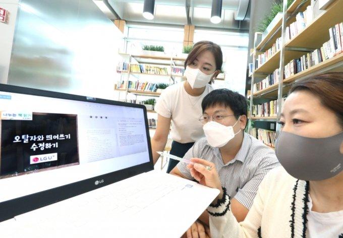 LG유플러스 직원들이 시각장애인용 전자도서를 교열하고 있다/사진=LGU+