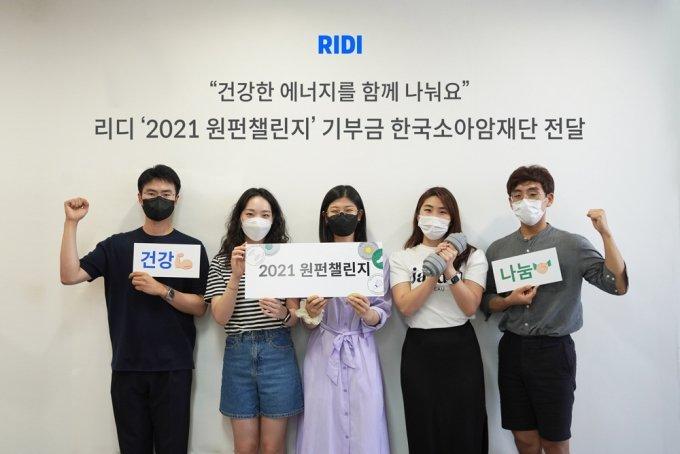 '2021 원펀챌린지'캠페인에 참여한 참가자들 /사진제공=리디