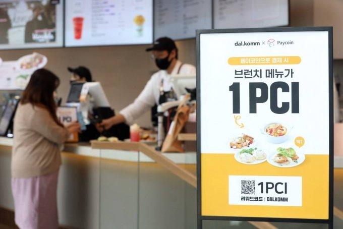[서울=뉴시스]김병문 기자 = 6일 오전 서울 서초구 달콤 교대역점에 암호화폐인 '페이코인(PCI)'을 이용한 결제 이벤트가 안내돼 있다. 2021.05.06. dadazon@newsis.com