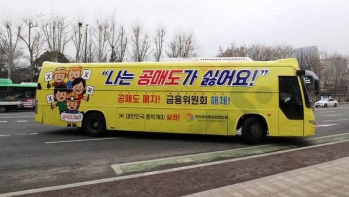 [서울=뉴시스]박주성 기자 = 개인투자자 단체인 한국주식투자자연합회에서 1일 오후 서울 광화문 인근에서 '공매도 반대' 홍보 버스를 운행하고 있다. 2021.02.01. park7691@newsis.com