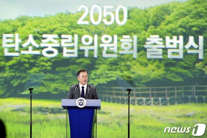 (서울=뉴스1) 이광호 기자 = 문재인 대통령이 29일 오후 서울 동대문디자인플라자에서 열린 '2050 탄소중립위원회 출범식'에서 격려사를 하고 있다.2021.5.29/뉴스1