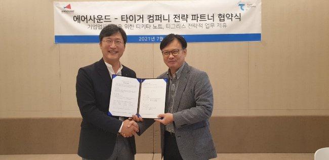 7월 15일 타이거컴퍼니 김범진 대표와 에어사운드 백민호 대표가 협약식을 체결했다/사진제공=타이거컴퍼니