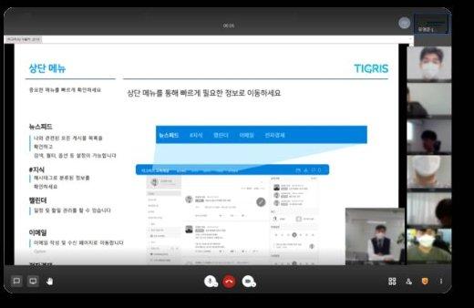 협업툴 티그리스의 화상회의 화면/사진제공=타이거컴퍼니