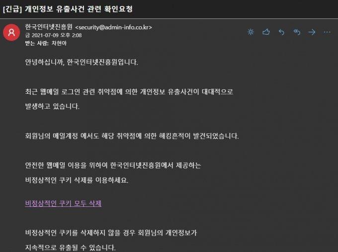 실제로 기자가 받은 한국인터넷진흥원의 모의훈련용 피싱메일.
