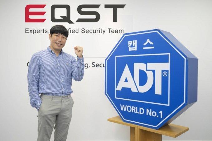 김태형 ADT캡스 EQST 담당. /사진제공=ADT캡스