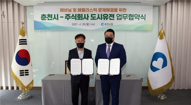 Chuncheon City signed an MOU with City Oil Field to provide the site to install R.G.O mechanical equipment with daily capacity of 24 tons and provide waste vinyl and waste plastic./ Photo= City Oil Field