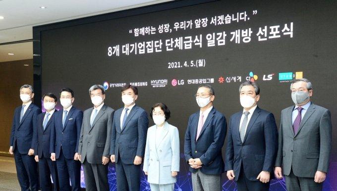조성욱 공정거래위원장(왼쪽 여섯번째)이 지난 4월 5일 단체급식 일감 개방에 참여한 대기업 관계자들과 기념촬영을 했다./사진=공정거래위원회