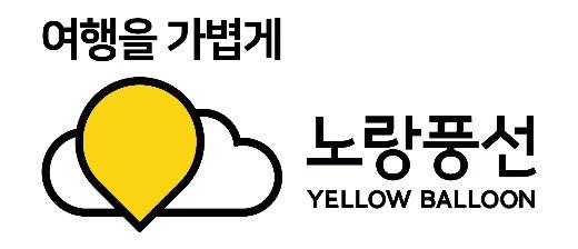 사진제공=노랑풍선
