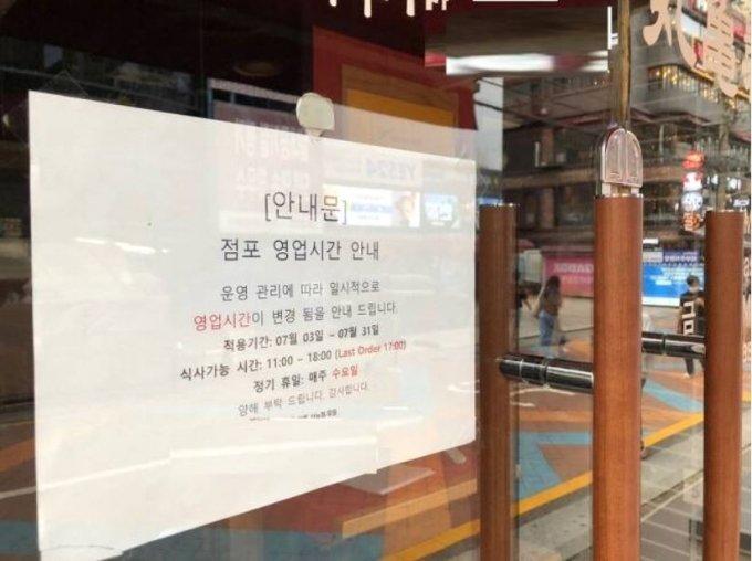 서울 강남구에 위치한 일본음식점에 영업시간을 오후 6시까지만 운영하는 안내문이 내걸렸다./사진=이재윤 기자