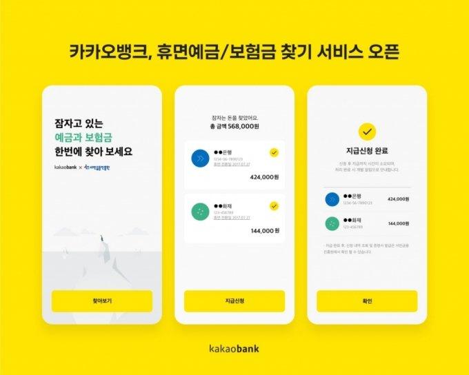 카카오뱅크 휴면예금·보험금 찾기 서비스/사진제공=카카오뱅크
