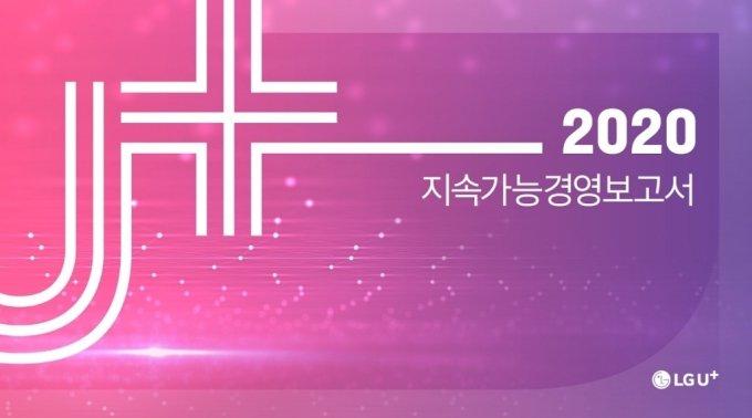 LG유플러스가 발간한 '2020 지속가능경영 보고서' 표지. /사진=LG유플러스