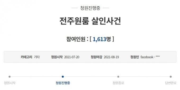 """""""16살 연하男 살해 여성, 한 달 반 사귀고 7개월간 스토킹"""""""