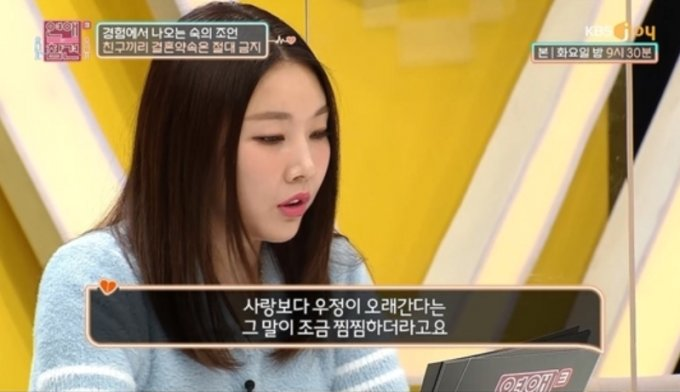모델 겸 방송인 한헤진/사진=KBS Joy '연애의 참견 시즌3' 방송화면