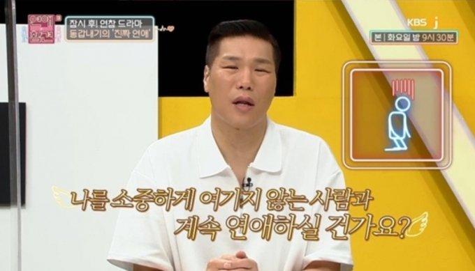 농구 선수 출신 방송인 서장훈/사진=KBS Joy '연애의 참견 시즌3' 방송화면
