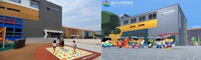 (왼쪽부터)학생들이 체험을 즐기고 있는 울산수학문화관 야외광장, 캐릭터로 입장하는 온택트수학문화관 화면/사진제공=수학사랑