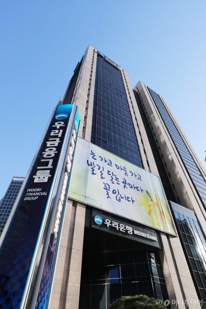 서울 중구 우리금융 본점