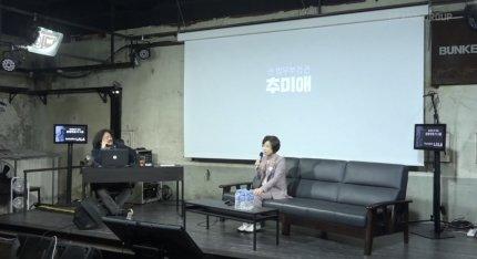 추미애 전 법무부장관이 김어준씨의 유튜브 채널 '다스뵈이더'에 출연했다. /사진=유튜브 다스뵈이더 캡처