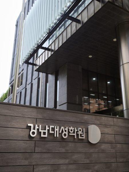 사진제공=강남대성학원