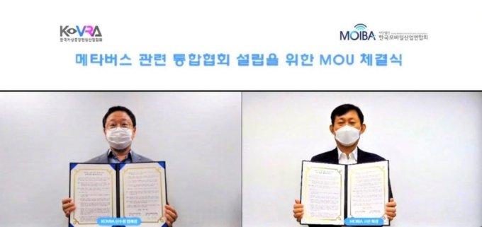 신수정 KoVRA 회장(왼쪽)과 고진 MOIBA 회장이 화상회의를 통해 한국메타버스산업협회 출범을 위한 협회통합 양해각서 체결 후 기념촬영을 하고 있다. /사진=MOIBA