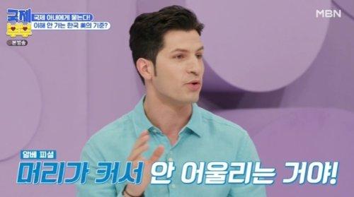 /사진=MBN '한국에 반하다-국제부부' 방송화면