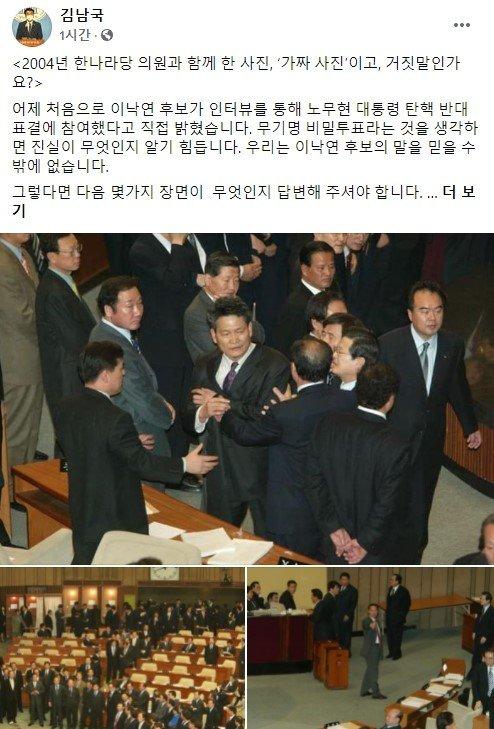 """이재명·이낙연, '盧 탄핵' 대전… """"왜 한나라당 의원과 있나"""""""